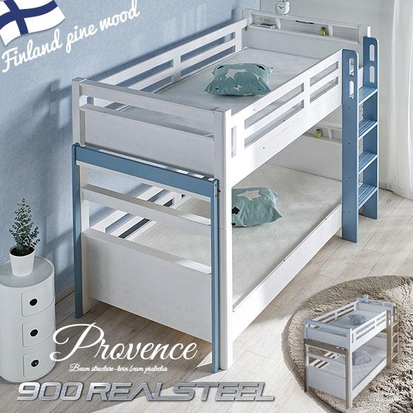 【業務用可/特許申請構造/耐荷重900kg】宮付き 二段ベッド Provence2(プロヴァンス2) 2色対応 2段ベッド 二段ベット 2段ベット 耐震 照明付 コンセント付 分割可能 ベッド 木製 大人 子供部屋 おしゃれ