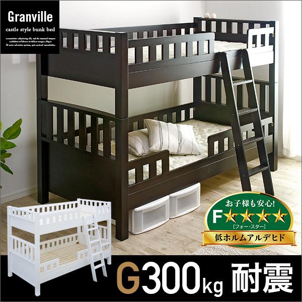 耐荷重300kg☆耐震 たんす】二段ベッド Granville(グランビル) 2色対応