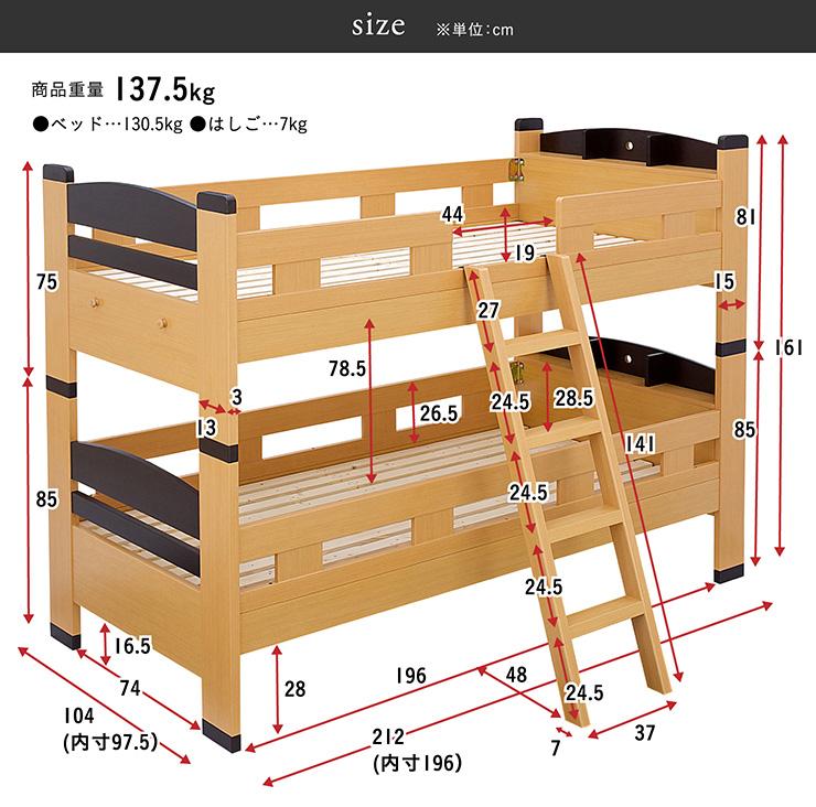 パルフェ) 宮付き 二段ベッド SS201806 parfait3 【5%割引クーポン配布