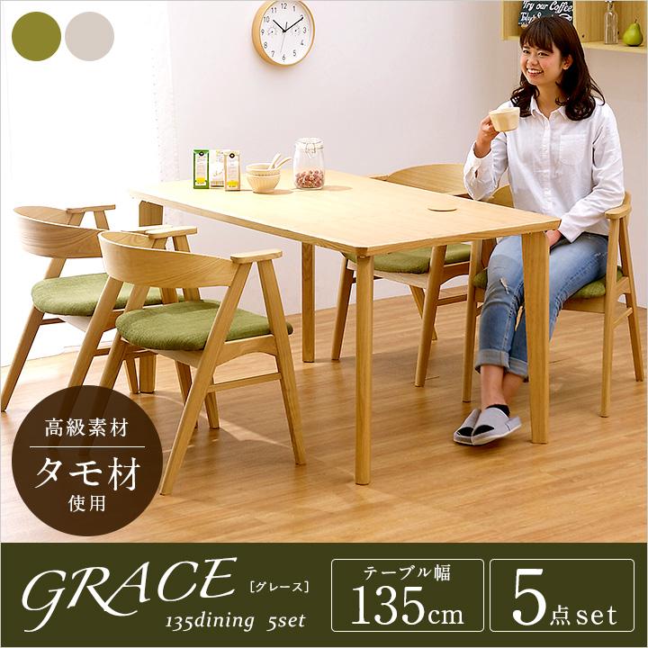 【高級材タモ材使用】ダイニング5点セット GRACE(グレース) 幅135cm 2色対応 ダイニングセット ダイニングテーブル テーブル ダイニングチェア テーブル チェア イス グリーン 椅子 木製 食卓 4人掛け 5点 肘置き グリーン ベージュ