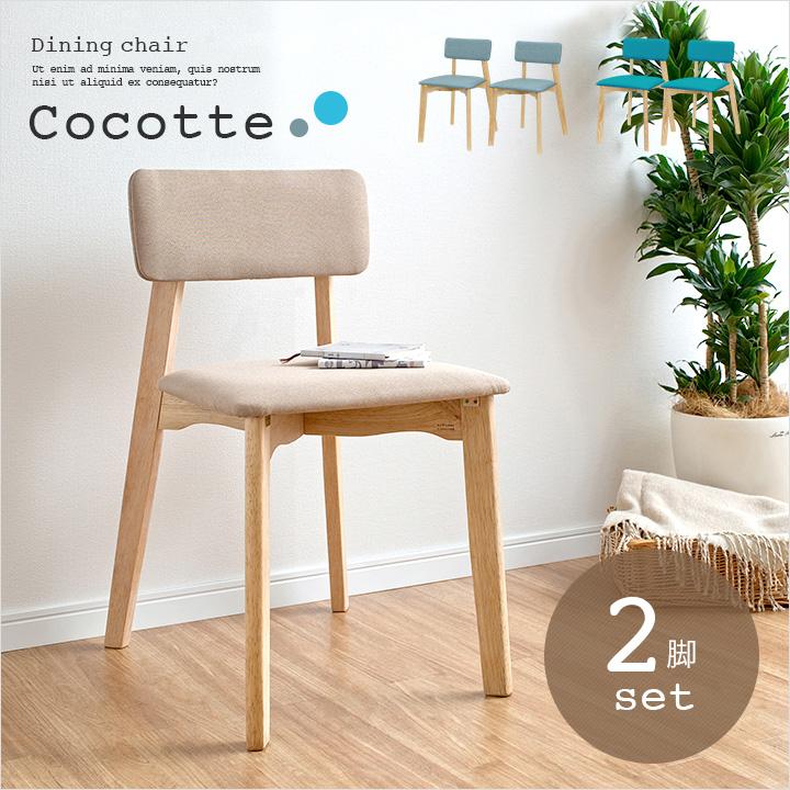 ダイニングチェア Cocotte chair(ココット チェア) 2脚セット ジーンブルー/スカイブルー/ライトブラウン