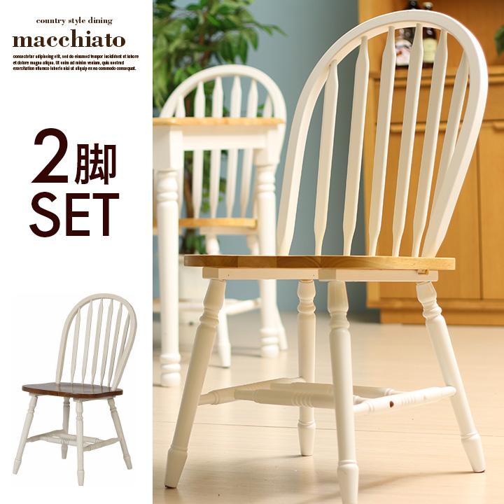 品質検査済 [割引クーポン配布中 macchiato!]ダイニングチェア macchiato 2脚セット chair(マキアート チェア) 2脚セット 2色対応 2色対応, PackBox:44bb5b2c --- construart30.dominiotemporario.com