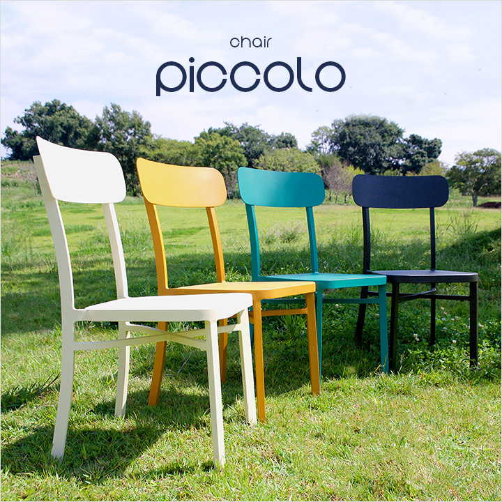 【完成品/スタッキング可能】ガーデンチェア piccolo(ピッコロ) 2脚セット 肘掛け無 4色対応 ガーデンファニチャー チェア チェアー ダイニングチェア ダイニング テラス ベランダ 屋外 おしゃれ 椅子
