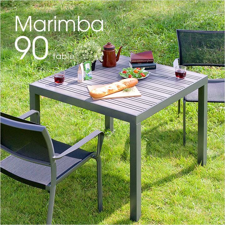 ガーデンテーブル Marimba(マリンバ) 幅90cm 2色対応 ガーデン テーブル ガーデンファニチャー カフェ ダイニング ダイニングテーブル 食卓 食卓テーブル 庭 テラス 屋外 アウトドア アルミ 金属 おしゃれ