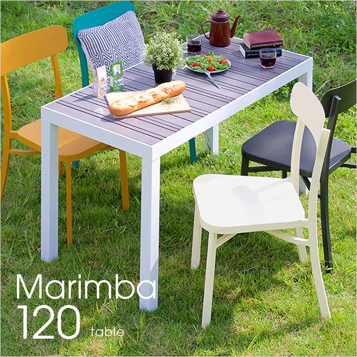 ガーデンテーブル Marimba(マリンバ) 幅120cm 2色対応 ガーデン テーブル ガーデンファニチャー カフェ ダイニング ダイニングテーブル 食卓 食卓テーブル 庭 テラス 屋外 アウトドア アルミ 金属 おしゃれ