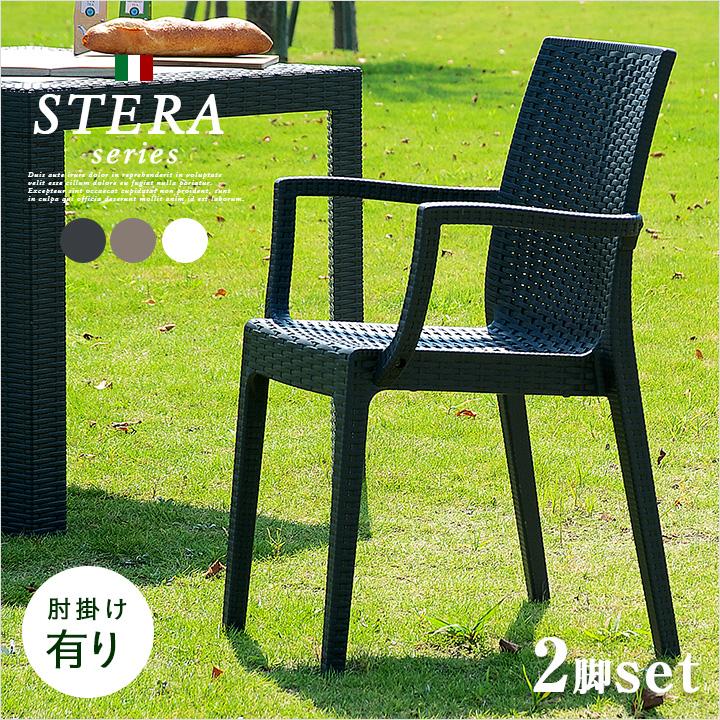 【イタリア製】ガーデンチェア 2脚セット STERA(ステラ) 肘掛け有 3色対応 ガーデン チェア チェアー ガーデンチェアー 椅子 ガーデンファニチャー ダイニングチェア ダイニング 屋外 プラスチック (大型)