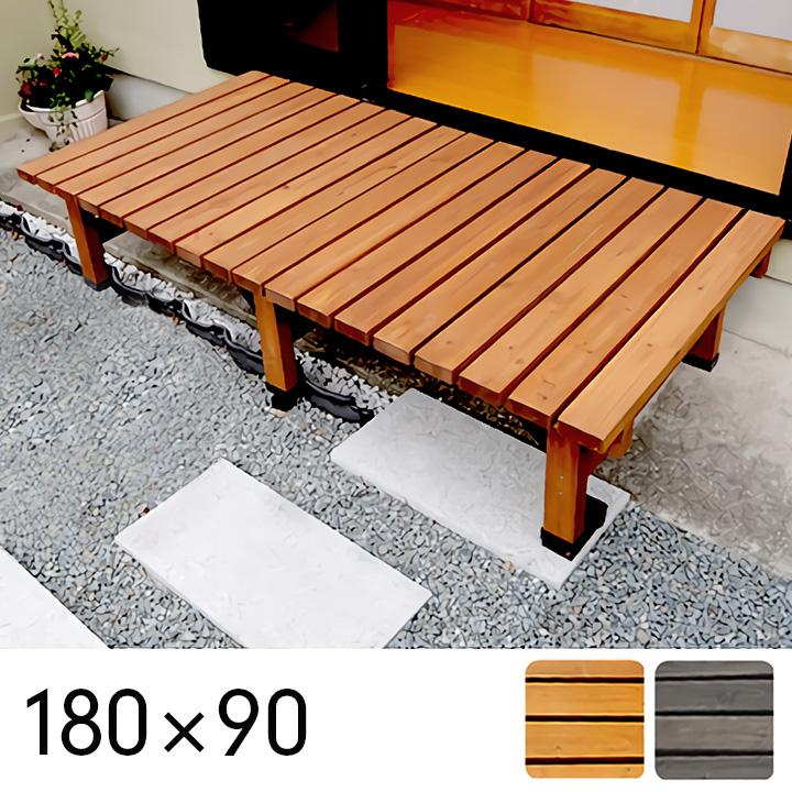 デッキ縁台 180×90cm DE-18090 ウッドデッキ デッキ 縁台 ガーデニング 屋外 ガーデン 庭 テラス ブラウン 木製 キッド ベンチ