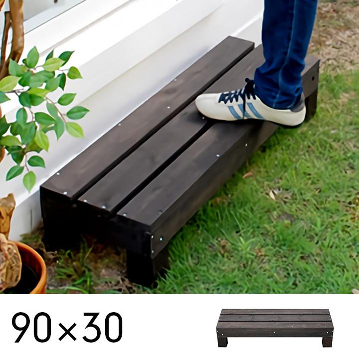 ユニットウッドデッキ 90×30cm harmonie (アルモニー) ステップ SDKIT3090DBR ウッドデッキ デッキ 縁台 ガーデニング 屋外 ガーデン 庭 テラス ブラウン 木製 キッド