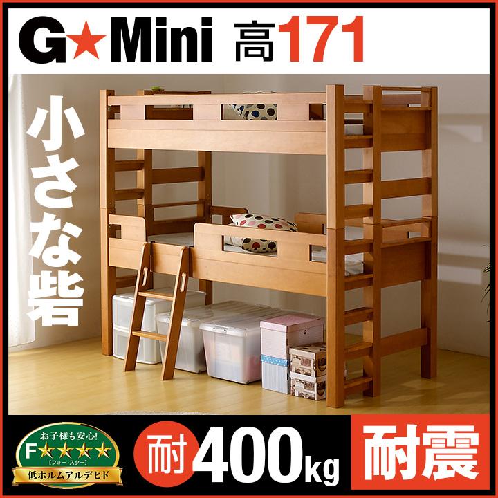 [割引クーポン配布中!]業務用可! 頑丈 コンパクト 二段ベッド G★SOLID Mini H171cm 梯子無 2段ベッド 二段ベット 2段ベット 子供用ベッド 大人用 ベッド 木製