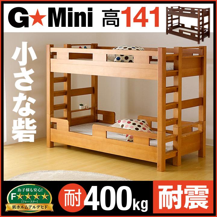 [割引クーポン配布中!]業務用可! 頑丈 コンパクト 二段ベッド G★SOLID Mini H141cm 梯子無 2色対応 2段ベッド 二段ベット 2段ベット 子供用ベッド 大人用 ベッド 木製