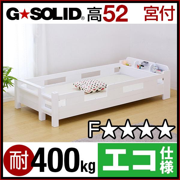 業務用可! G★SOLID[ホワイト]シングルベッド 宮付き H52cm 梯子無 シングルベット シングルサイズ 子供用ベッド ベッド 大人用 木製 頑丈 子供部屋 (大型)