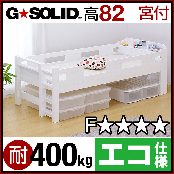 業務用可! G★SOLID[ホワイト]宮付き シングルベッド H82cm 梯子無 シングルベット シングルサイズ 子供用ベッド ベッド 大人用 木製 頑丈 子供部屋 (大型)