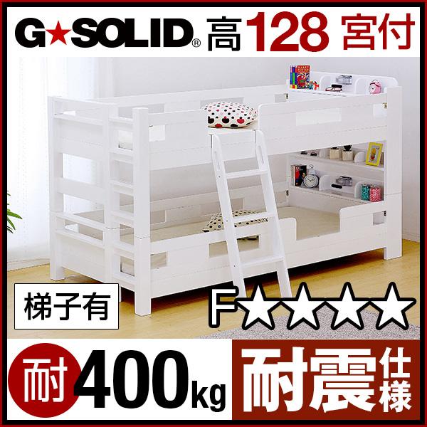 業務用可! G★SOLID【ホワイト】 宮付き 2段ベッド H128cm 梯子有 二段ベッド 二段ベット 2段ベット 子供用ベッド 大人用 木製 耐震仕様 頑丈