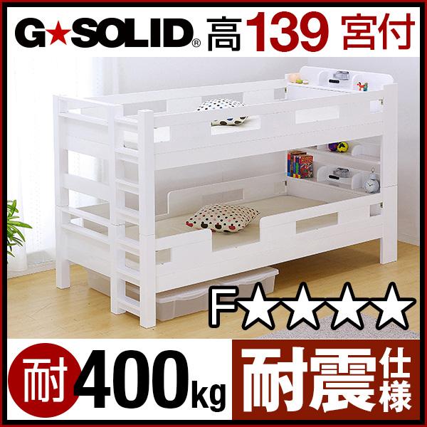 業務用可! G★SOLID[ホワイト]宮付き 2段ベッド H139cm 梯子無 二段ベッド 二段ベット 2段ベット 子供用ベッド 大人用 木製 耐震仕様 頑丈 子供部屋 (大型)