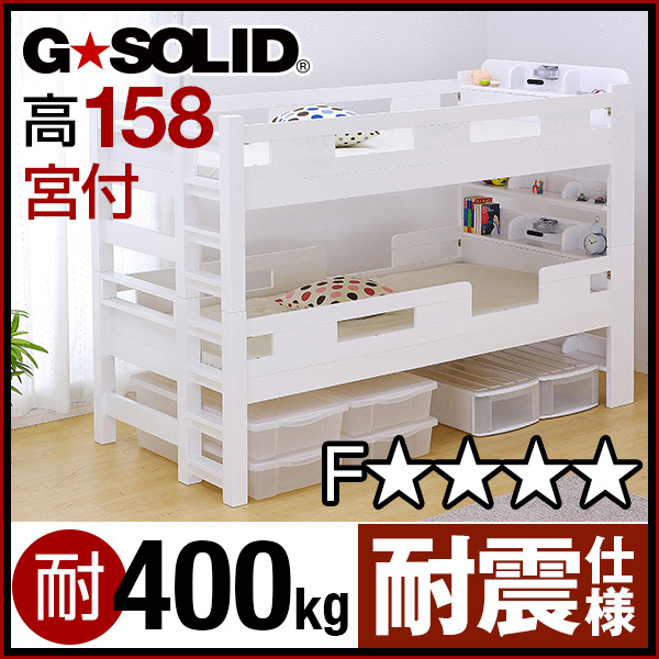 業務用可! G★SOLID[ホワイト]宮付き 2段ベッド H158cm 梯子無 二段ベッド 二段ベット 2段ベット 子供用ベッド 大人用 木製 耐震仕様 頑丈 子供部屋 (大型)