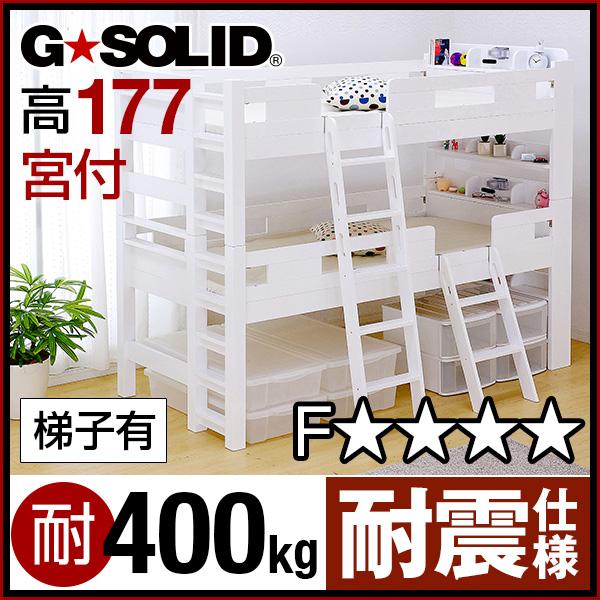 業務用可! G★SOLID[ホワイト]宮付き 2段ベッド H177cm 梯子有 二段ベッド 二段ベット 2段ベット 子供用ベッド 大人用 木製 耐震仕様 頑丈 子供部屋 (大型)