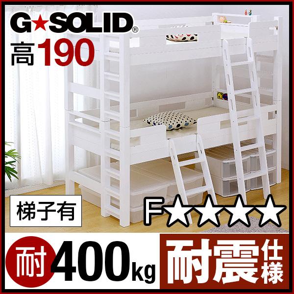 業務用可! G★SOLID[ホワイト]2段ベッド 190cm 梯子有 二段ベッド 二段ベット 2段ベット 子供用ベッド ベッド 大人用 木製 耐震仕様 頑丈 子供部屋 (大型)