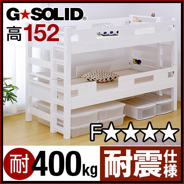 業務用可! G★SOLID[ホワイト]2段ベッド H152cm 梯子無 二段ベッド 二段ベット 2段ベット 子供用ベッド 大人用 木製 耐震仕様 頑丈 子供部屋 (大型)