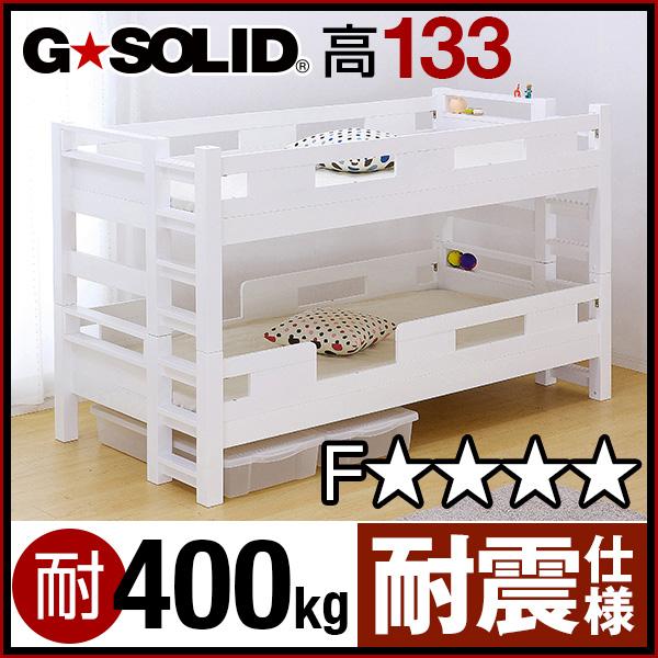 業務用可! G★SOLID[ホワイト]2段ベッド H133cm 梯子無 二段ベッド 二段ベット 2段ベット 子供用ベッド 大人用 木製 耐震仕様 頑丈 子供部屋 (大型)