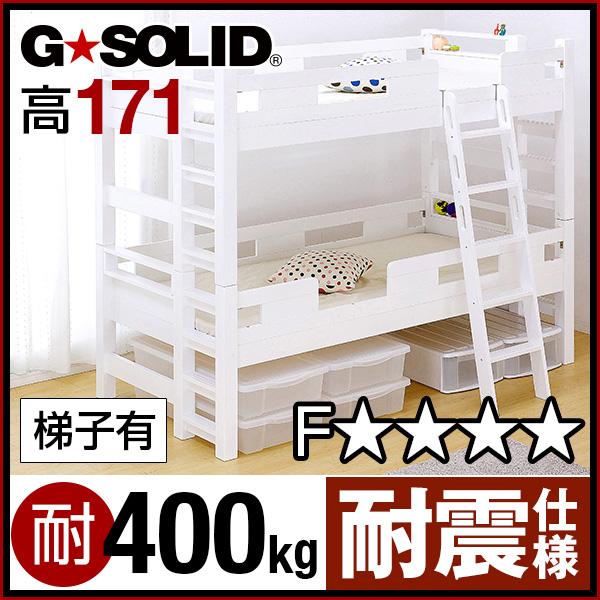 業務用可! G★SOLID[ホワイト]2段ベッド H171cm 梯子有 二段ベッド 二段ベット 2段ベット 子供用ベッド 大人用 木製 耐震仕様 頑丈 子供部屋 (大型)
