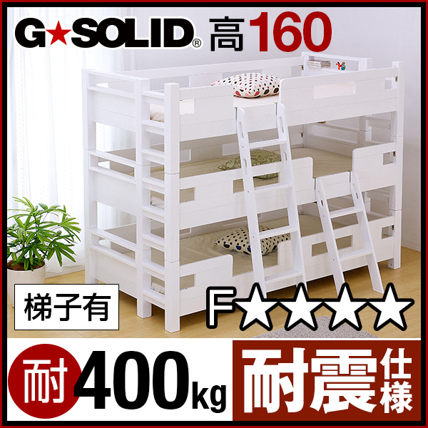 業務用可! G★SOLID【ホワイト】 3段ベッド H160cm 梯子有 三段ベッド 三段ベット 3段ベット 頑丈 耐震 子供用ベッド ベッド 大人用