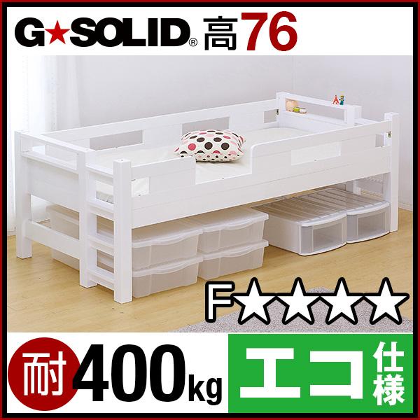 業務用可! G★SOLID[ホワイト]シングルベッドH76cm 梯子無 シングルベット シングルサイズ 子供用ベッド ベッド 大人用 木製 頑丈 子供部屋 (大型)