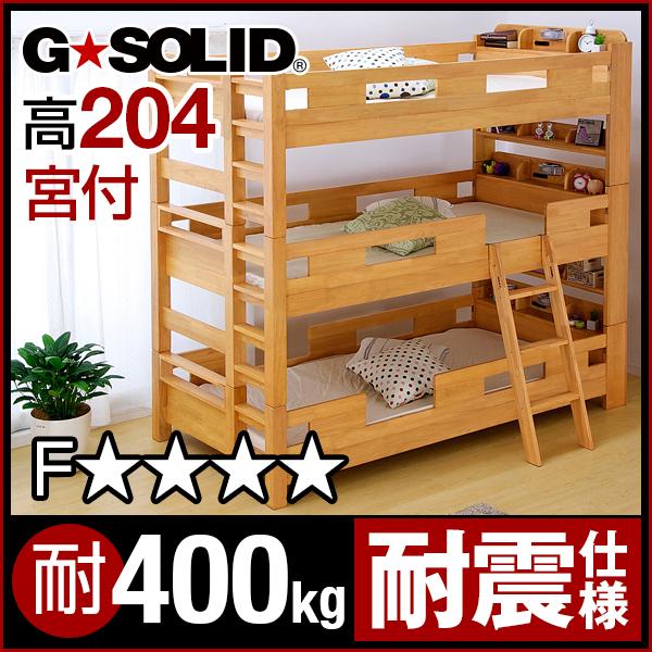 【割引クーポン配布中】業務用可! G★SOLID 宮付き 3段ベッド H204cm 梯子無 三段ベッド 三段ベット 3段ベットベッド 子供用ベッド ベッド 大人用 頑丈 耐震