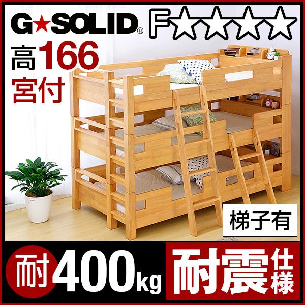 業務用可! G★SOLID 宮付き 3段ベッド H166cm 梯子有 三段ベッド 三段ベット 3段ベットベッド 子供用ベッド ベッド 大人用 頑丈 耐震 子供部屋 (大型)
