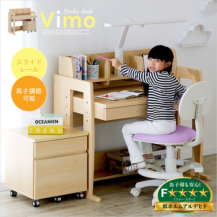【高さ調整可能/角丸仕様】学習机 Vimo(ヴィーモ) システムデスク 昇降デスク 学習デスク 勉強机 勉強デスク デスク ワゴン 大人 木製 シンプルデザイン 子供部屋 (大型)