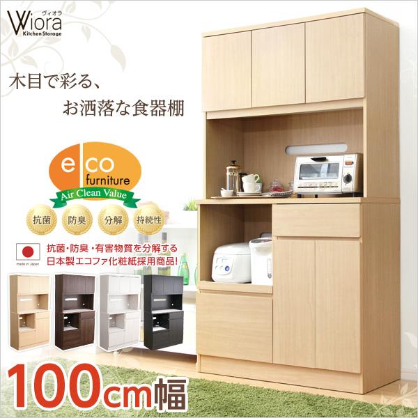完成品 コンセント付き 食器棚 Wiora(ヴィオラ) キッチン収納 100cm幅 4色対応 食器収納 レンジ台 キッチンボード レンジラック カップボード レンジボード 木目調 スライドトレー