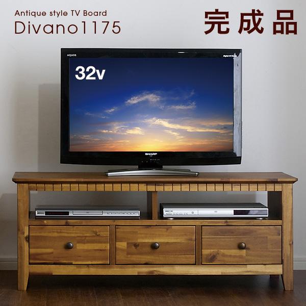 【割引クーポン配布中】【完成品】テレビボード Divano(ディヴァーノ) 1175 テレビ台 テレビラック TVボード TV台 TVラック AV収納