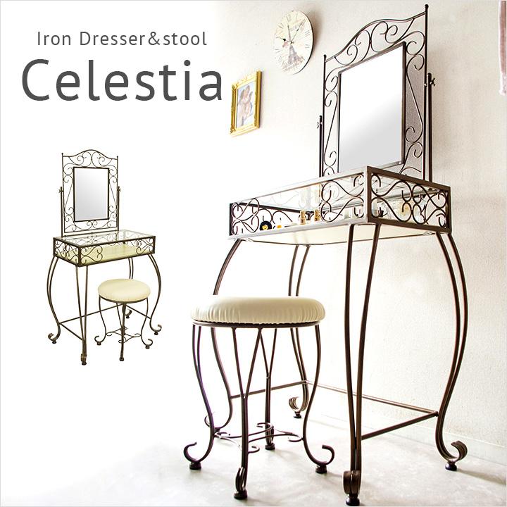 【一面ドレッサー】ドレッサー&スツール Celestia(セレスティア) 幅72cm D-1251 鏡台 金属製 メイク台 化粧台 スチールドレッサー