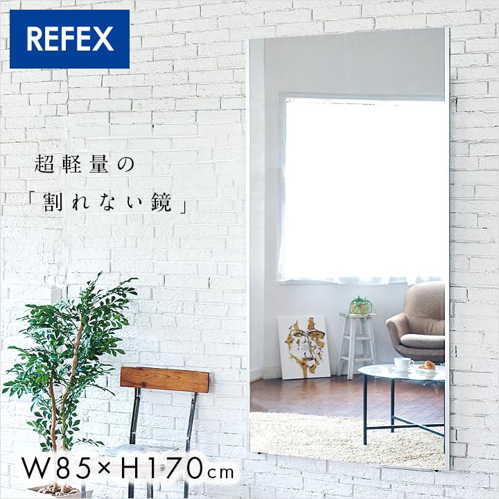 【日本製/軽量/割れないミラー】リフェクスミラー ラージ W85×H170cm 姿見 全身鏡 吊るしタイプ 壁掛け ダンス用ミラー ウォールミラー 壁掛けミラー ミラー 鏡 ラージサイズ