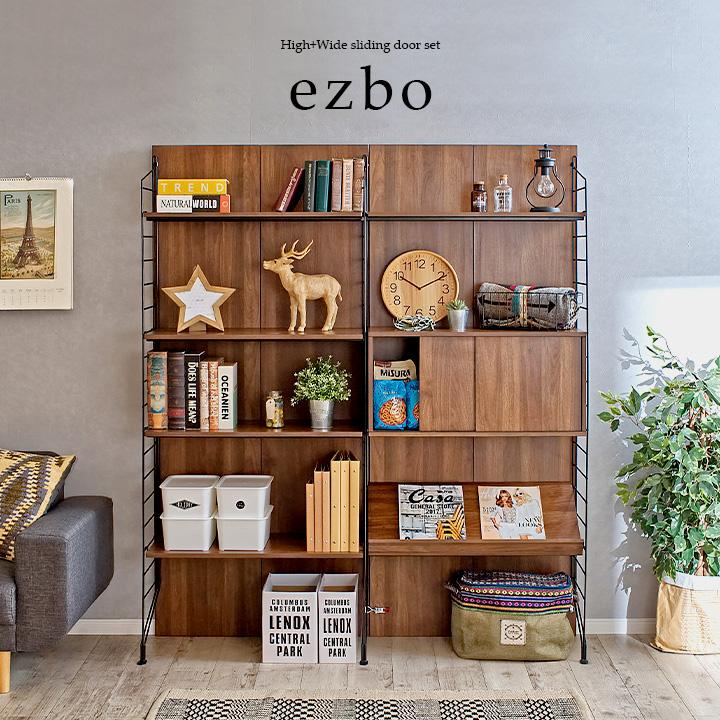 【耐震構造/簡単組立/組み替え可能】ezbo(イジボ) high+wide type sliding door set[2+4+5x5+6+9] 収納棚 木製 ラック 壁付け 扉付き 収納 引き戸 スチール おしゃれ シェルフ 収納家具 棚 組立ラック