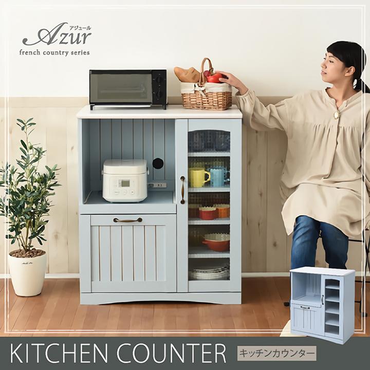 フレンチカントリー家具 キッチンカウンター Azur(アジュール) 幅75cm FFC-0005 レンジ台 家電収納 食器棚 フレンチスタイル ブルー&ホワイト