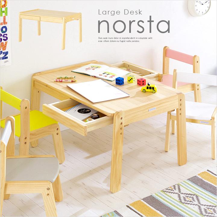 【割引クーポン配布中】3段階昇降可能 子供用机 norsta Large desk(ノスタ ラージデスク) ナチュラル