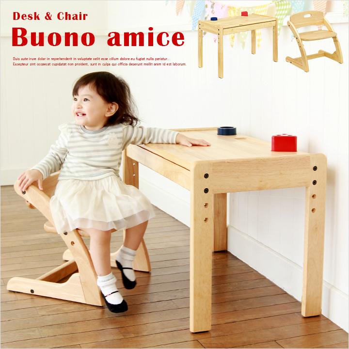 3段階昇降可能 子供用机 & 子供用椅子 2点セット Buono amice Desk&Chair(ボーノ アミーチェ) ナチュラル