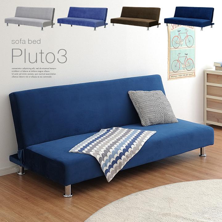 ソファベッド Pluto3(プルート3) グレー/ネイビー/ブラウン/ダークブルー ソファベット ソファーベッド ソファーベット シングル シンプル おしゃれ スエード ソファ ソファー 三人掛け 3人掛け