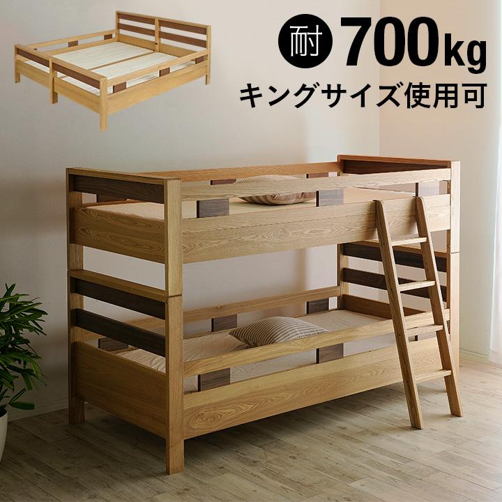 【高級材タモ×ウォールナット/耐荷重700kg】2台ぴったりくっつきキングサイズに 二段ベッド Oslo3(オスロ3) 2段ベッド 二段ベット 2段ベット キングベッド キングサイズベッド 耐震 (大型)