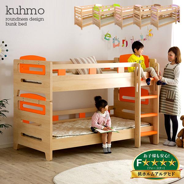 【耐荷重300kg】二段ベッド kuhmo(クーモ) 6色対応 男の子 女の子 2段ベッド 二段ベット 2段ベット 子供用ベッド 木製 おしゃれ