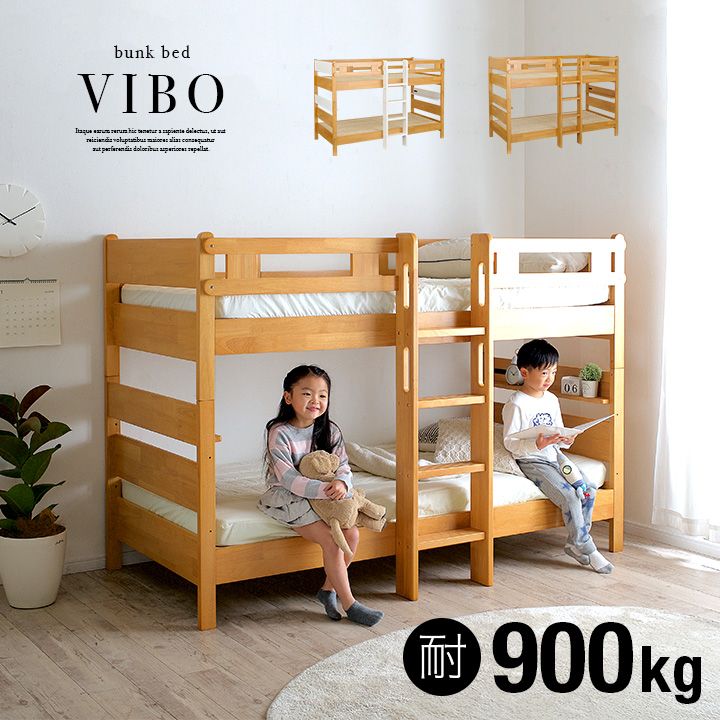 【長く使える3Way仕様/耐荷重900kg/JIS・SG規格適合設計】宮付き 二段ベッド VIBO3(ヴィーボ3) 2色対応 2段ベッド シングルベッド キングベッド キングサイズベッド 親子ベッド 耐震 大人用 子供用 おしゃれ 子供部屋 (大型)