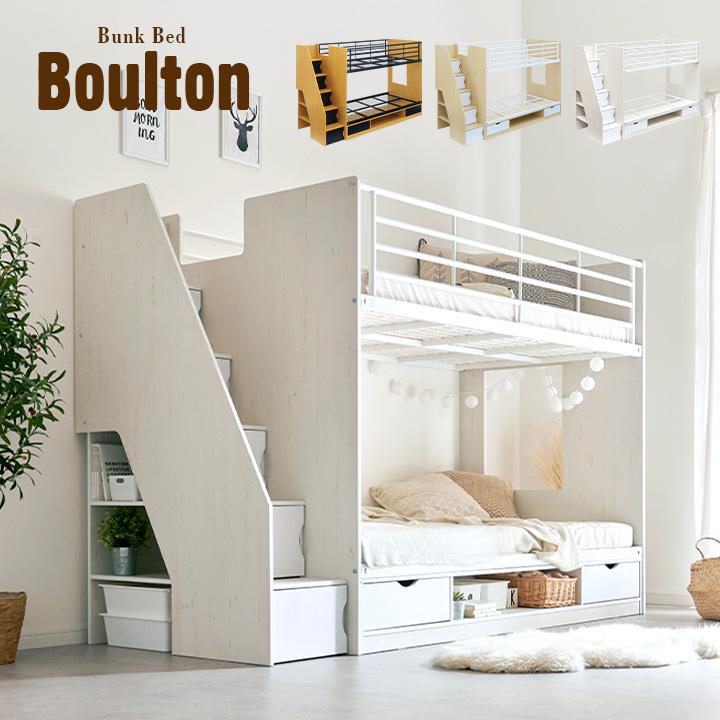 【階段付き/大容量収納】二段ベッド Boulton(ボルトン) 2色対応 2段ベッド 二段ベット 2段ベット 子供用ベッド ベッド 子供部屋 階段 ナチュラル シンプル おしゃれ 木製 収納 スチール パイプ ダークブラウン ホワイト (大型)