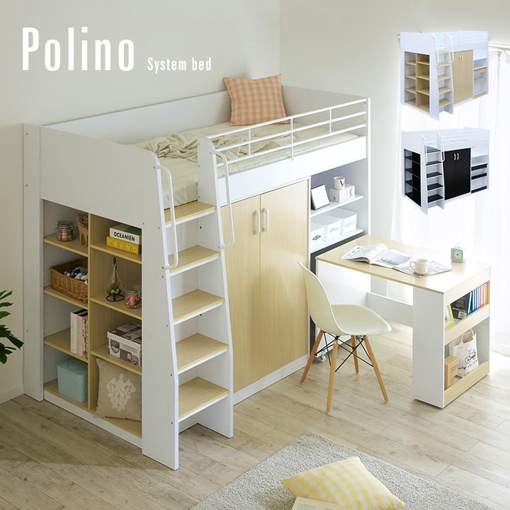 【大容量収納/ワードローブ付】ロフトシステムベッド Polino(ポリーノ) 2色対応 システムベッド ロフトベッド システムベッドデスク システムベット ロフトベット 収納棚 本棚 木製 (大型)