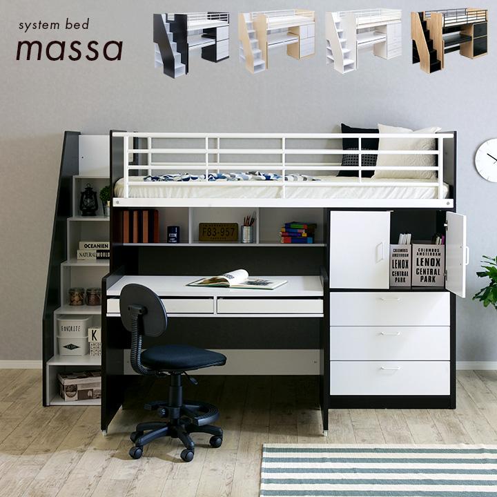 システムベッド massa2