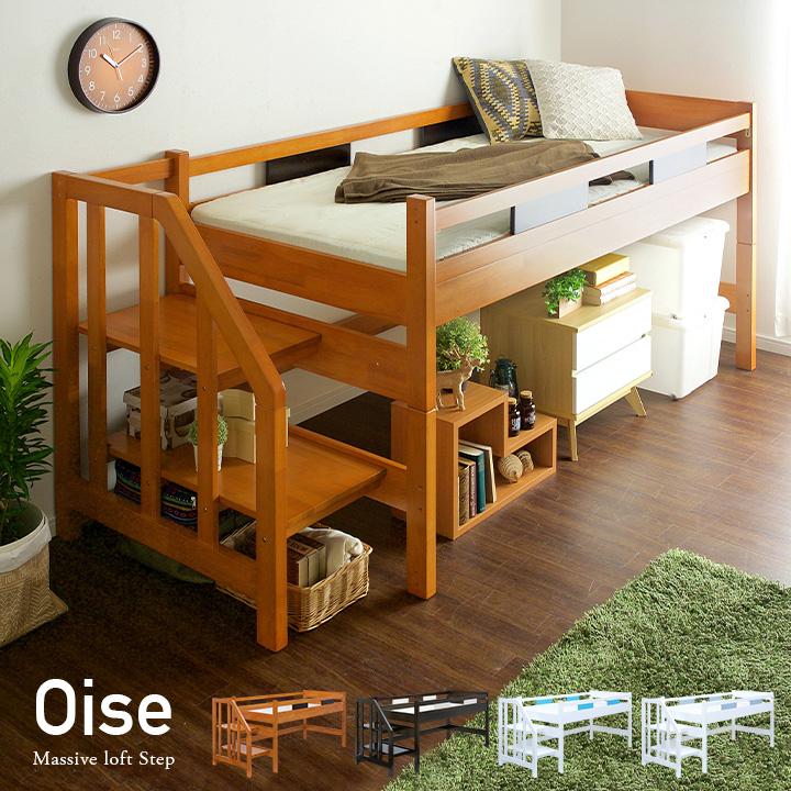 【耐荷重700kg/階段付き】ロータイプ ロフトベッド Oise(オワーズ) H111cm 4色対応 ロフトベット システムベッド システムベット 階段付 階段 ミドル 子供 大人 おしゃれ 子供部屋 (大型)