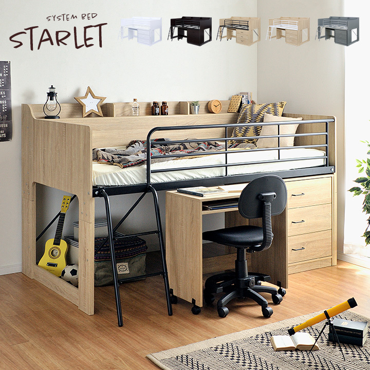 【サイド宮付き/耐荷重130kg】コンパクト システムベッド 3点セット STARLET(スターレット) 5色対応 システムベッドデスク システムベット ロータイプ ロフトベッド デスク チェスト