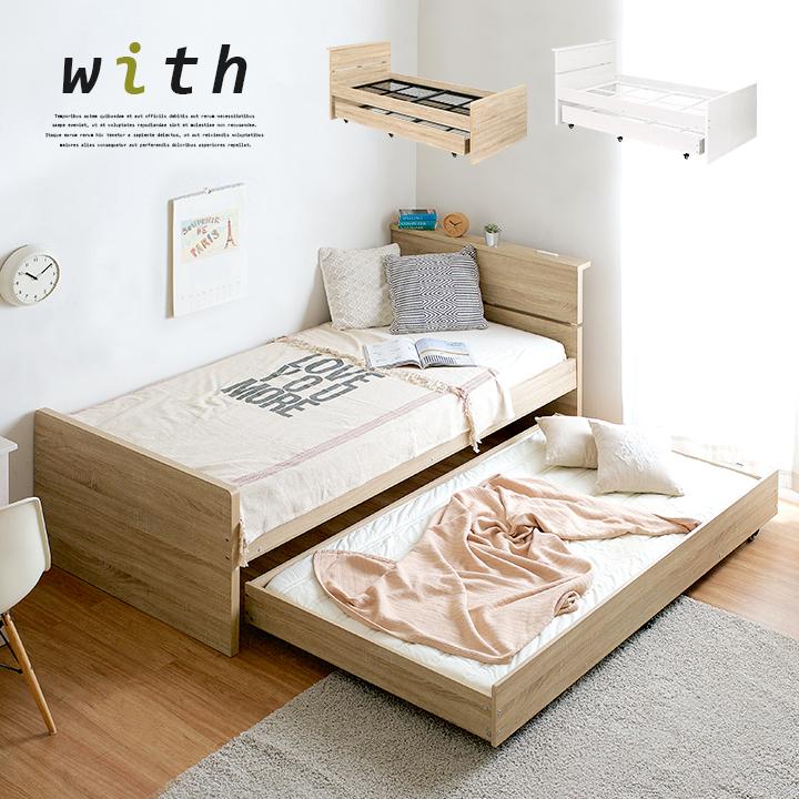 親子ベッド 収納式スライドベッド