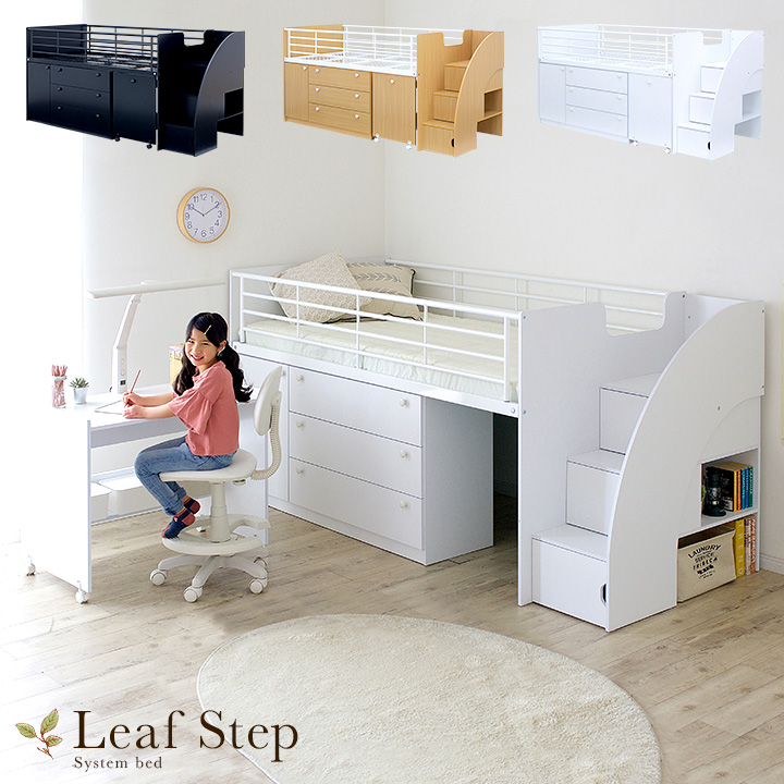 【階段付き/大容量収納/耐荷重130kg】システムベッド Leaf step(リーフステップ) ブラック/ホワイト/ナチュラル システムベッドデスク システムベット ロフトベッド ロフトベット デスクベッド 木製 子供部屋 (大型)