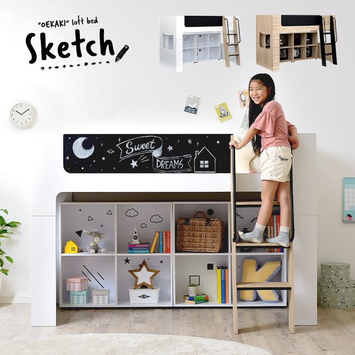 【お絵描きできるサイドフレーム】ロータイプ ロフトベッド Sketch(スケッチ) 2色対応 システムベッド システムベット ロフトベッド ロフトベット ベッド ベット キッズベッド ミドル 棚 収納 おしゃれ 木製 子供部屋 (大型)