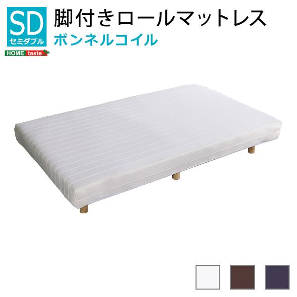 脚付きロールマットレス ボンネルコイルスプリング Unite Raide(ユニテ ライド) セミダブルサイズ 3色対応 脚付きマットレス 脚付マットレス 脚付きベッド マットレス ベッド